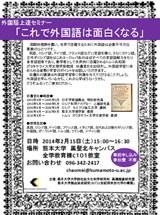 20140215外国語上達セミナー(画像)