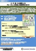 20141018英語セミナーポスター