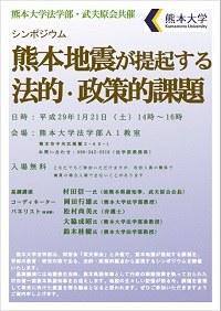 シンポジウム「熊本地震が提起する法的・政策的課題」画像
