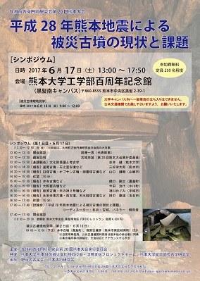 平成28 年熊本地震による被災古墳の現状と課題画像