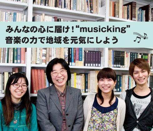 """みんなの心に届け!""""musicking""""音楽の力で地域を元気にしよう♪"""