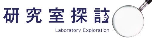研究室探訪