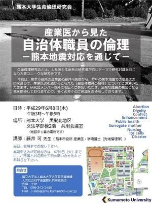 2017.6.8 生命倫理研究会ポスター.jpg