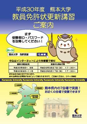 H30-教員免許状更新講習ご案内(表紙).jpg