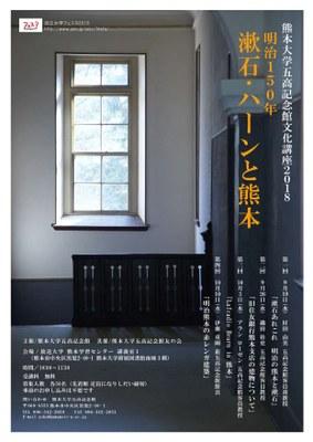 180919gokobunkakouza2.jpg