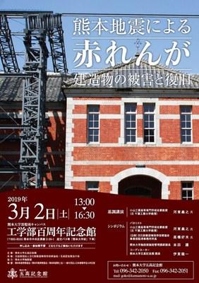 熊本地震による赤れんが建造物の被害と復旧