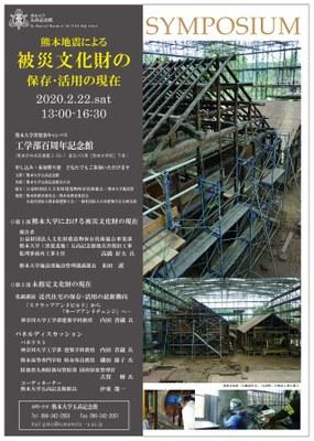 2020年2月22日 シンポジウム被災文化財の保存・活用の現在(JPEG)