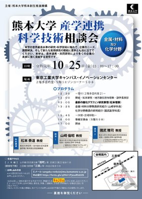 191025熊本大学産学連携科学技術相談会JPEG