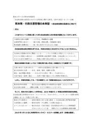行政文書管理セミナーご案内(9月19日@熊本大学)_ページ_1.jpg