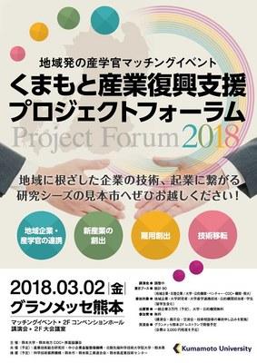 くまもと産業復興支援プロジェクトフォーラム2018チラシJPG