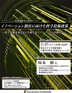 tsukamoto0227.jpg
