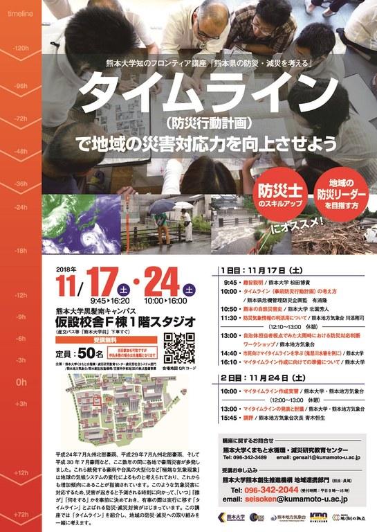 (04)熊本県の防災減災を考える.jpg-copy.jpg