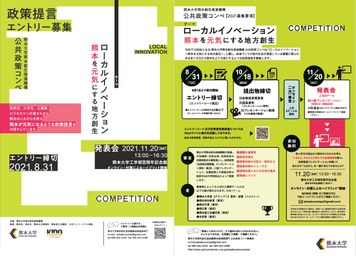 2021compe_kokuchi.jpg