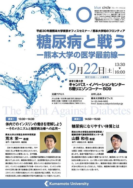 seminar-tokyo-2017(image).jpg