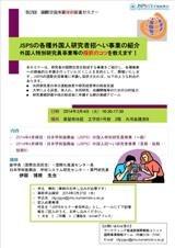 JSPS20140304.jpg
