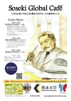 soseki_global_cafe.jpg