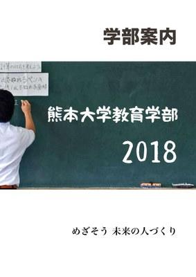 2.教育学部案内_1_1.jpg
