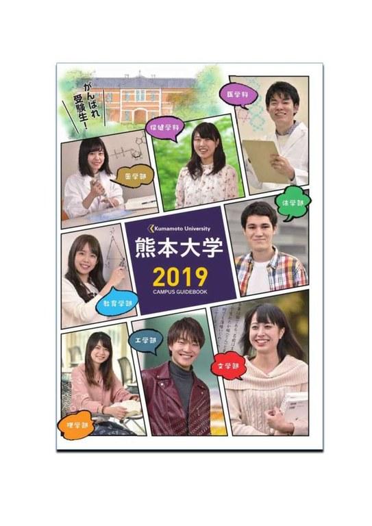 daigakuannai2019hyoshi.jpg