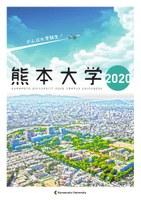 daigakuannai2020.jpg