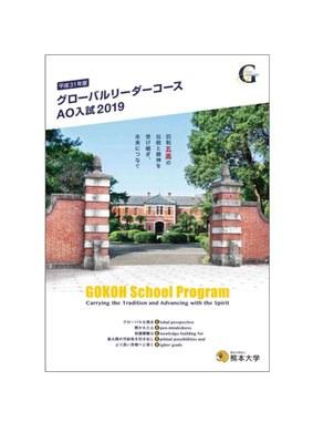 GLC入試ガイド2019