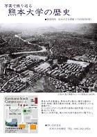 平成29年度写真で振り返る熊本大学の歴史.jpg