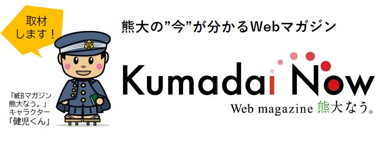 Kumadai Now