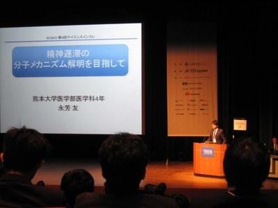 20150302プレ柴三郎プログラム学生受賞