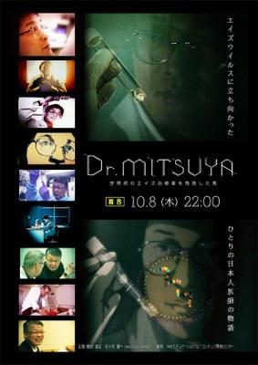 mitsuya-2.jpg